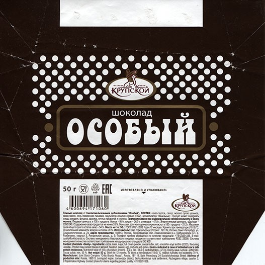 Dark chocolate, 50g, 30.06.2014, JSCo Orkla Brands Russia, Confectionery plant named after N.K.Krupskaya, St.Petersburg, Russia