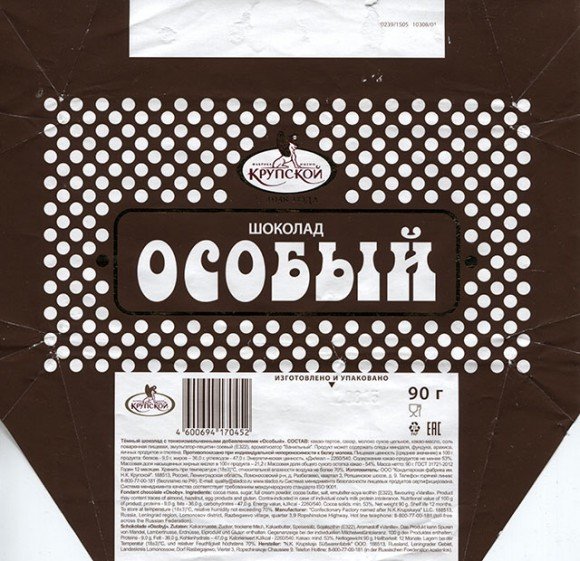 Dark chocolate, 90g, 12.08.2015, JSCo Orkla Brands Russia, Confectionery plant named after N.K.Krupskaya, St.Petersburg, Russia