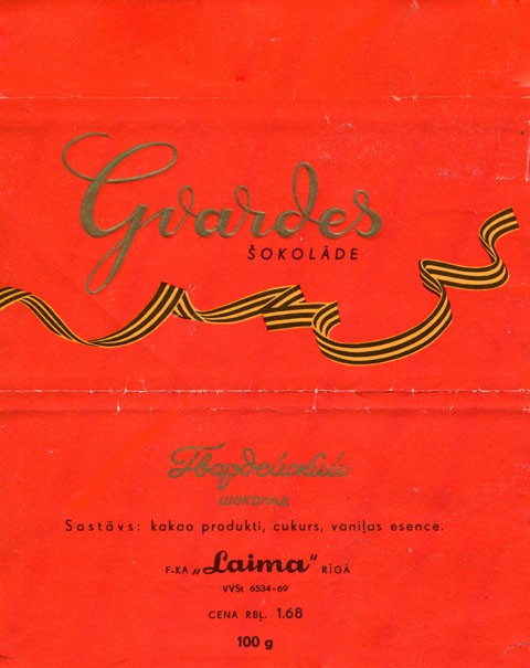 Gvardes chocolate 100g, about 1970, Laima, Riga, Latvia