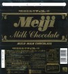 Meiji milk chocolate, 100g, 10.2007, Meiji, Japan