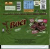 Boci, milk chocolate filled with milk cream and instant coffee, 100g, 05.2015, Nestle Hungaria Kft, Budapest, Hungary