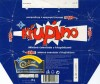 Krupino, milk chocolate with crispies, 85g, 01.2004,  Nestle Orion, Praha, Czech Republic