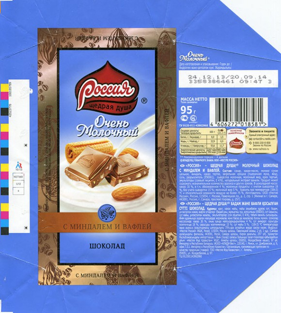 Milk chocolate with almonds and wafer, 95g, 24.12.2013, OOO Nestle Rossiya, Moscow, Russia, branch office in Samara