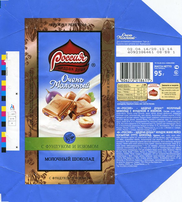 Milk chocolate with raisins and hazelnuts, 95g, 16.10.2013, OOO Nestle Rossiya, Moscow, Russia, branch office in Samara