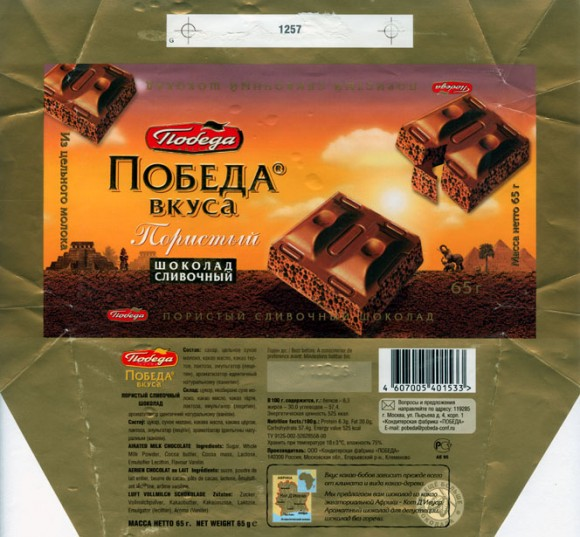 Aerated milk chocolate, 65g, 11.06.2005, Pobeda, Moscow, Russia