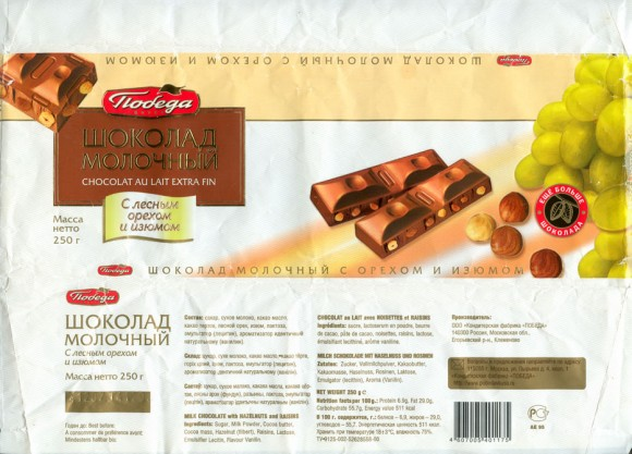 Milk chocolate with hazelnuts and raisins, 250g, 14.12.2007, OOO Pobeda chocolate factory, Klemenovo, Russia