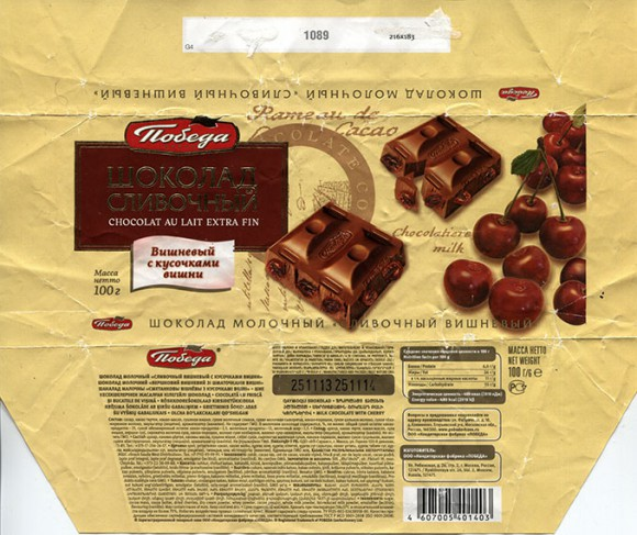 Milk chocolate with pieces of cherry, 100g, 25.11.2013, Pobeda Confectionery Ltd, Klemenovo, Russia