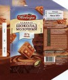 Milk chocolate, 100g, 10.03.2012, Pobeda Confectionery Ltd, Klemenovo, Russia