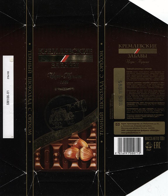 Dark chocolate with nuts, 100g, 11.10.2015, Pobeda Confectionery Ltd, Klemenovo, Russia