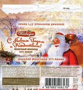 Milk chocolate, 25g, 14.10.2013, Pobeda Confectionery Ltd, Klemenovo, Russia
