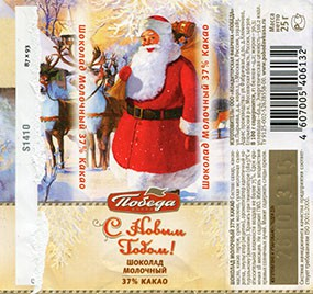 Milk chocolate, 25g, 26.10.2013, Pobeda Confectionery Ltd, Klemenovo, Russia
