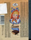 "Chocolate Products Bar Olenka with milk filling, 50g, 17.03.2016, JSC ""PoltavaKonditer"", Poltava, Ukraine"