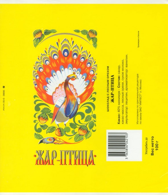 Zhar-Ptica, milk chocolate with hazelnuts, 100g, Made in Belgium for ZAO Impest, Moscow, Russia