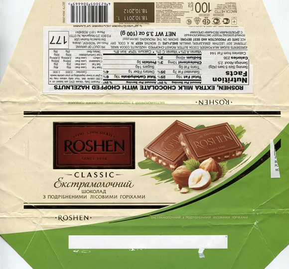 Milk chocolate with hazelnuts, 100g, 18.10.2011, Roshen Ukraine, Roshen, kiev, Ukraine