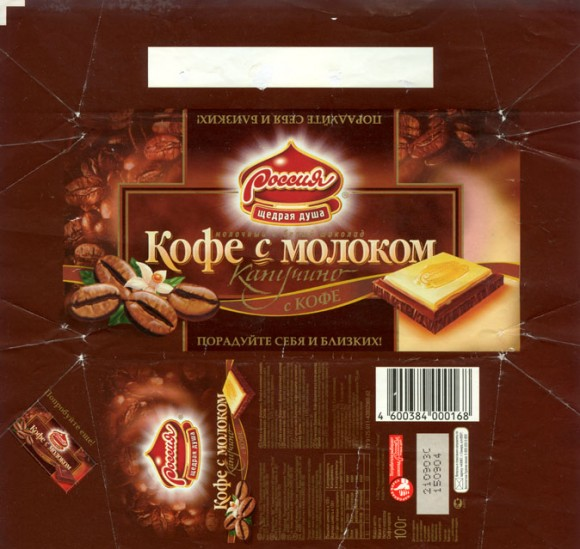 "Milk and white chocolate with coffee, 100g, 21.09.2003, OAO Konditerskoje objedinenije ""Rossija"", Samara, Russia"