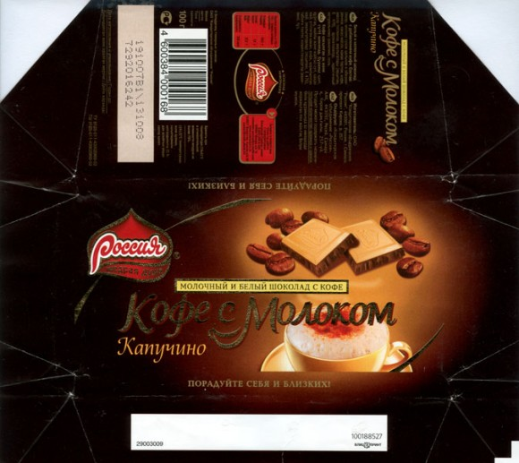 "Milk and white chocolate with coffee, 100g, 19.10.2007, OAO Konditerskoje objedinenije ""Rossija"", Samara, Russia"