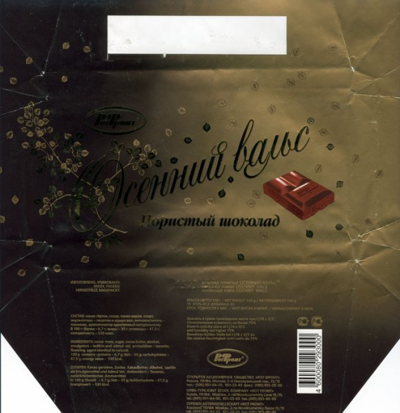 Osenniy Vals, porous chocolate, 100g, 15.03.2005, Rot-Front, Moscow, Russia