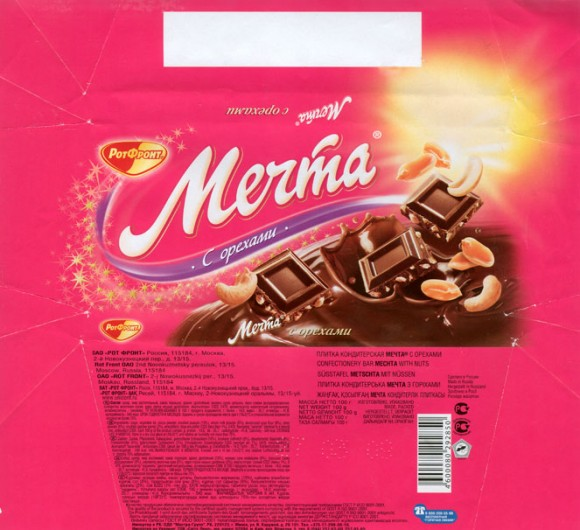 Mechta, chocolate bar with hazelnuts, 100g, 27.03.2009, OAO Rot Front, Moscow, Russia