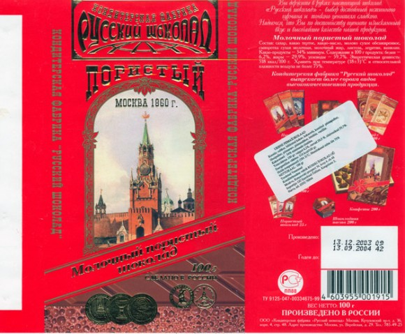 Milk air chocolate, 100g, 12.12.2003