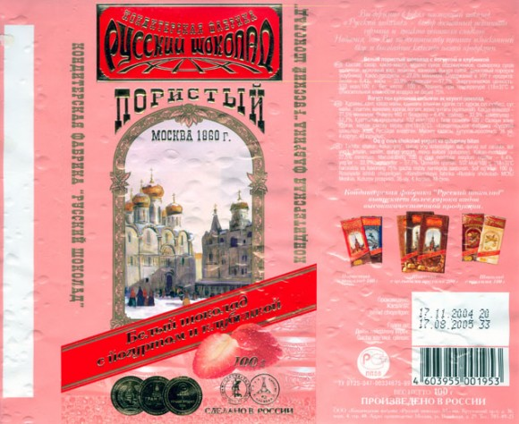 White chocolate with yoghurt and  strawberry, 100g, 17.11.2004, Russkij shokolad, Moscow, Russia