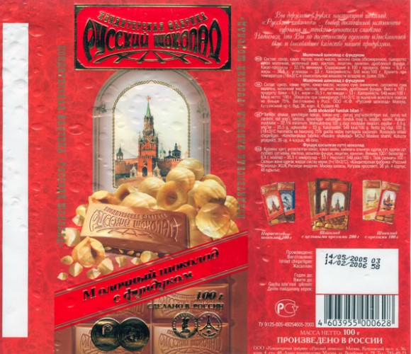 Milk chocolate with hazelnuts, 100g, 14.05.2005, Russkij shokolad, Moscow, Russia