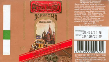 "Aerated chocolate ""Cream and coffee"", 25g, 10.01.2005, Russkij shokolad, Moscow, Russia"