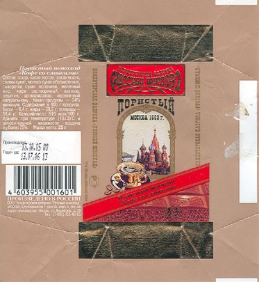 Aerated milk chocolate, 25g, 13.10.2005, Russkij shokolad, Moscow, Russia