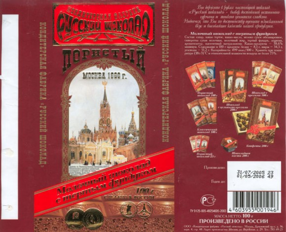 Aerated  milk chocolate with hazelnuts, 100g, 31.07.2005, Russkij shokolad, Moscow, Russia