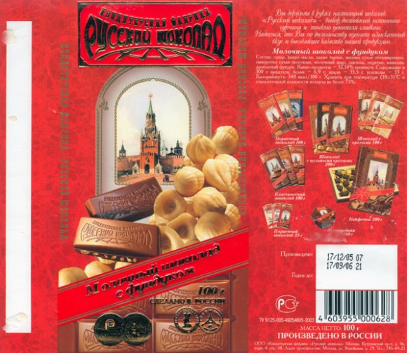 Milk chocolate with nuts, 100g, 17.12.2005, Russkij shokolad, Moscow, Russia