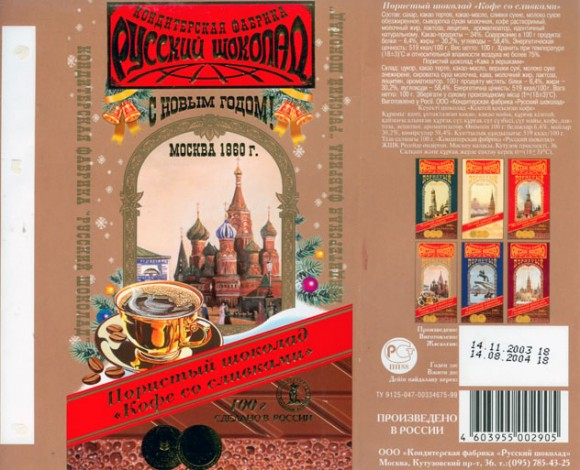 Aerated milk chocolate with coffee, 100g, 14.11.2003,  Russkij shokolad, Moscow, Russia