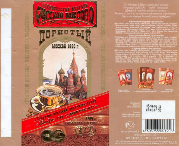 Aerated milk chocolate with coffee, 100g, 05.04.2006, Russkij shokolad, Moscow, Russia