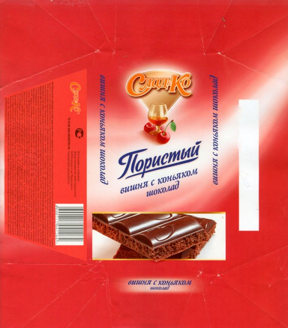 "SladCo aerated chocolate without additives cherry and cognac flavor, 80g, 11.09.2007, Ulyanovsk branch of OJSC ""Confectionery Group ""SladCo"", Ulyanovsk city, Russia"