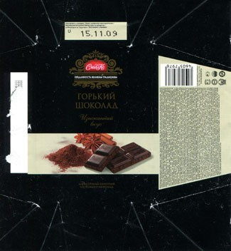 "SladCo bitter chocolate, 15.11.2009,  ""Confectionery Group OJSC ""SladCo"", Ekaterinburg, Russia"
