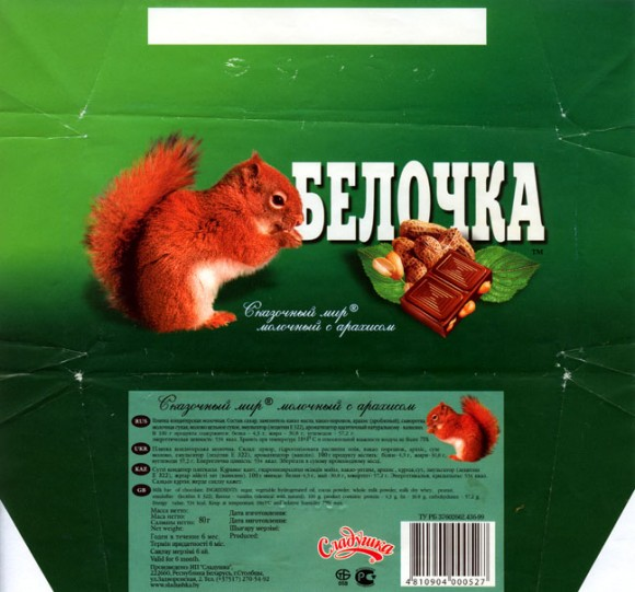 Belochka, chocolate bar, 80g, 06.11.2005, Sladushka, Stolbtsy, Belarus