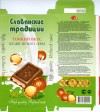 "Chocolate bar ""Slavian traditions"", chocolate with hazelnuts, 90g, 2007, Slavjanskaja, Serpuhov, Russia"