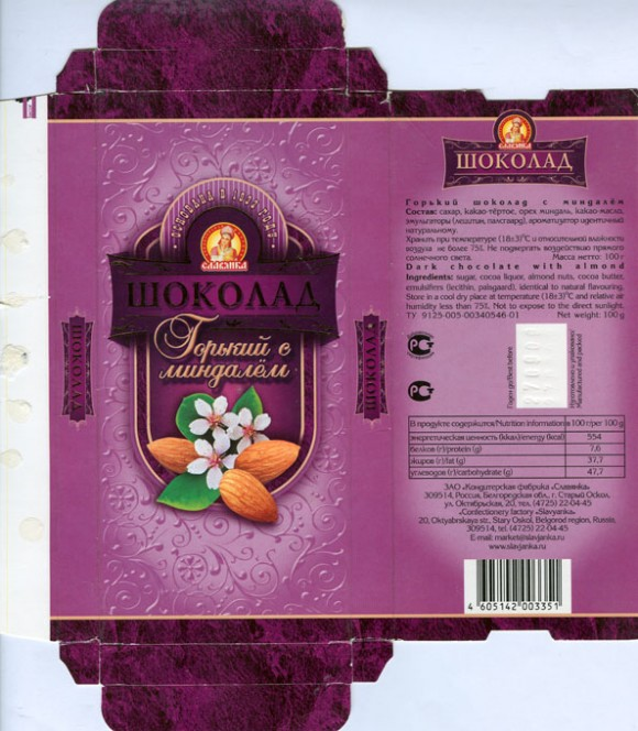 Dark chocolate with almond, 100g, 27.03.2009, Confectionery factory Slavyanka, Stary Oskol, Belgorod region, Russia