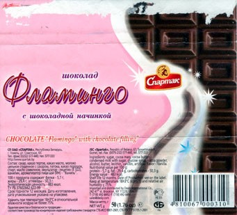 Flamingo, milk chocolate, 50g, Spartak, Gomel, Republic of Belarus