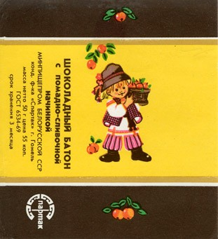 Milk chocolate filled with cream, 50g, JSC Spartak, Gomel, Republic of Belarus