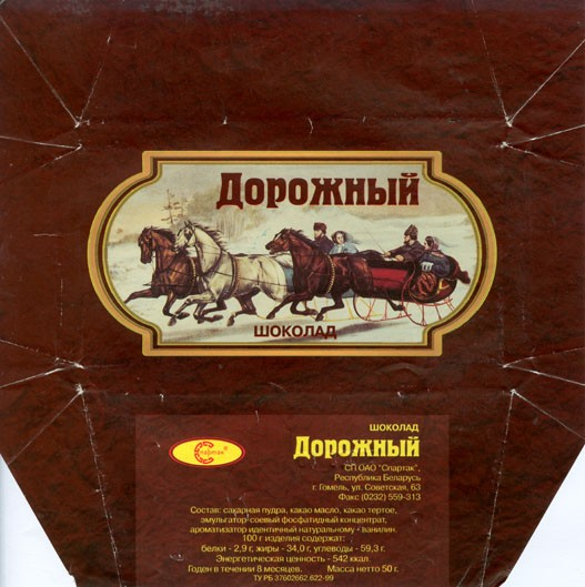 Dorozhnyi, milk chocolate, 50g, 08.02.1999, JSC Spartak, Gomel, Republic of Belarus