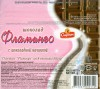 Flamingo, milk chocolate with chocolate cream filling, 50g, JSC Spartak, Gomel, Republic of Belarus
