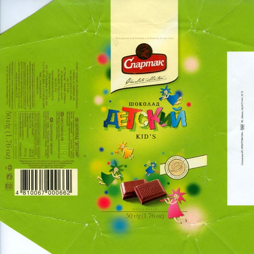 Detskij, milk chocolate, 50g, 23.05.2008, JSC Spartak, Gomel, Republic of Belarus