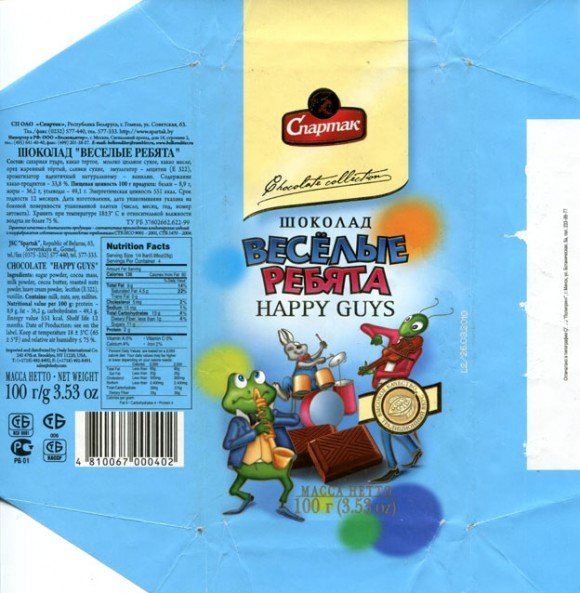 Chocolate Happy guys, 100g, 26.03.2010, JSC Spartak, Gomel, Republic of Belarus
