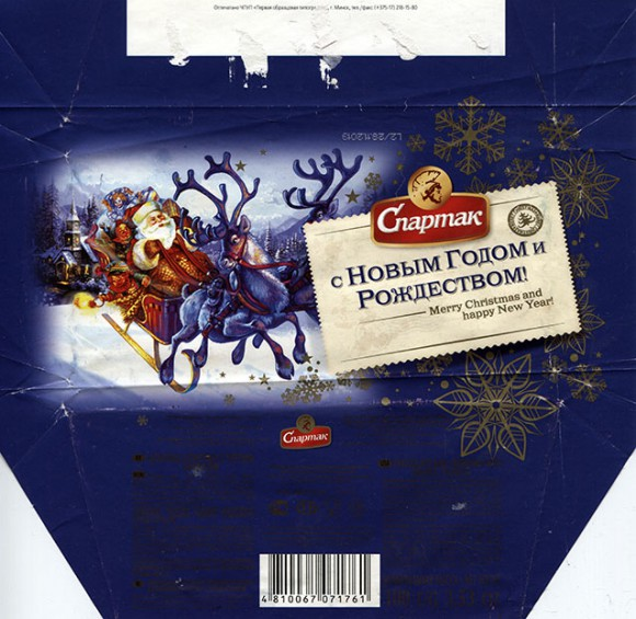 Chocolate bar with grated peanuts, 100g, Spartak JSC, Gomel, Republic of Belarus