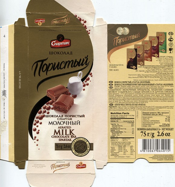Aerated milk chocolate bar, 75g, 13.12.2012, Spartak JSC, Gomel, Republic of Belarus