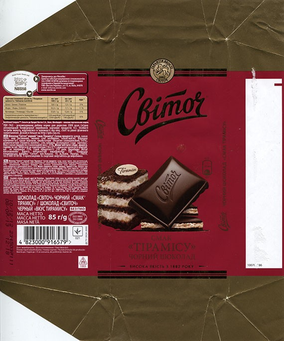 dark chocolate with tiramisu flavoured, 85g, 10.12.2011, Svitoch Nestle, Lvov, Ukraine