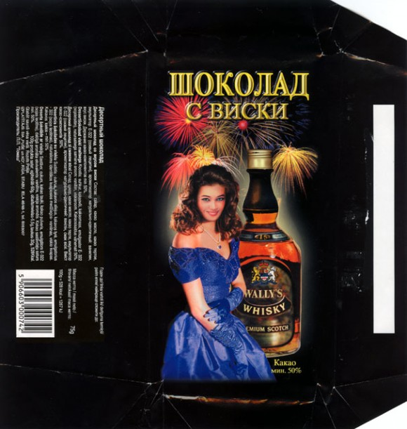 Chocolate bar with whisky, 75g, 02.11.2003, Tomasz, Poland