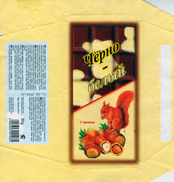 Milk chocolate bar with hazelnuts, 80g, 01.06.2005, Tomasz, Poland