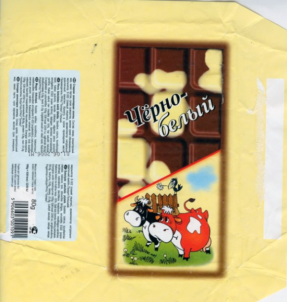 Chocolate bar, 80g, 01.06.2005, Tomasz, Poland