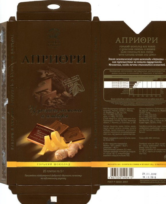 Dark chocolate 65% cocoa with candied ginger and lemon, 100g, 20.11.2012, Vernost Kachestvu Confectionery LLC, Moscow, Russia