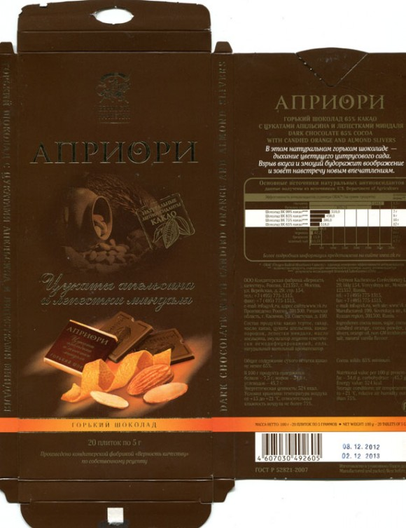 Dark chocolate 65% cocoa with candied orange and almond slivers, 100g, 03.12.2012, Vernost Kachestvu Confectionery LLC, Moscow, Russia